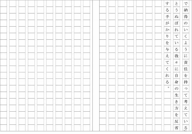 羅生門原稿用紙解答2